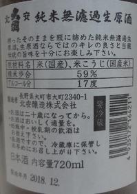 北安大國 純米 無濾過生原酒(30BY)2