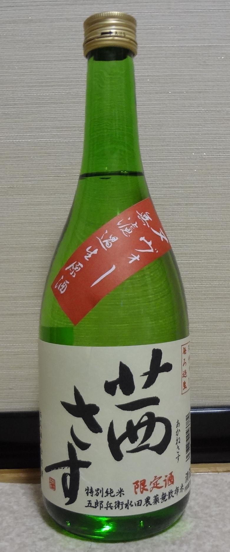 茜 さす 日本酒