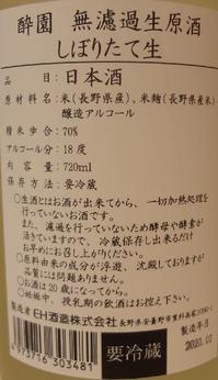 酔園 無濾過生原酒 しぼりたて生(01BY)2