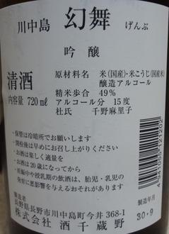 川中島幻舞吟醸2