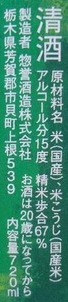 惣誉 睡蓮 純米酒(30BY)2