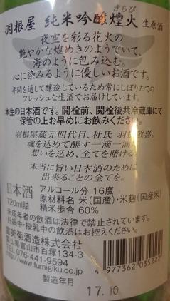 羽根屋 純吟煌火生原酒2