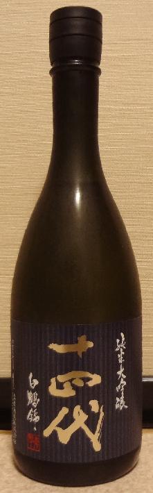 十四代 純米大吟醸 白鶴錦(30BY)