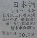 酒屋八兵衛山廃純米酒2