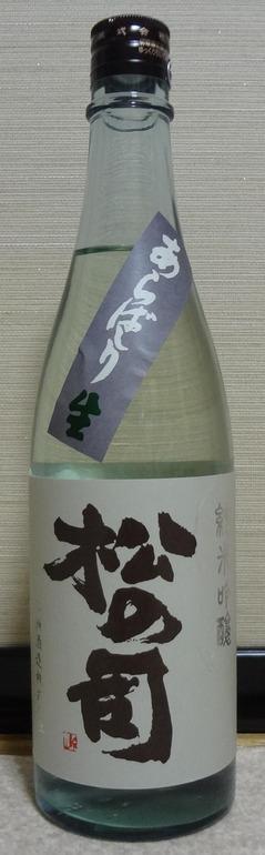 松の司純米吟醸あらばしり生2