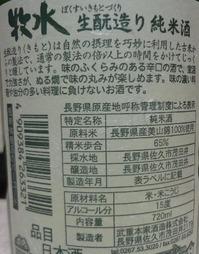 牧水 生酛造り 純米酒(30BY)2