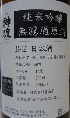 神渡純米吟醸無濾過原酒酒蔵開き限定品2