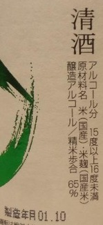 白貴天龍 本醸造にごり酒(01BY)2