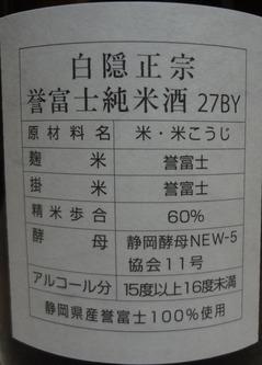 白隠正宗誉冨士純米酒2