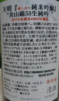 天明槽しぼり純米吟醸美山錦50生純吟4