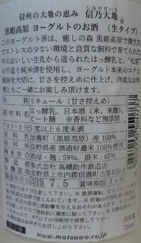 信乃大地 黒姫高原 ヨーグルトのお酒(30BY)2
