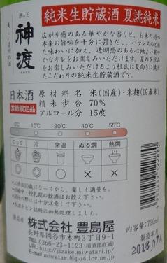 神渡純米生貯蔵酒夏誂純米2