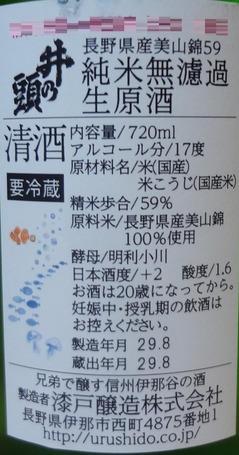 井の頭純米無濾過生原酒20172