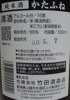 かたふね純米酒2