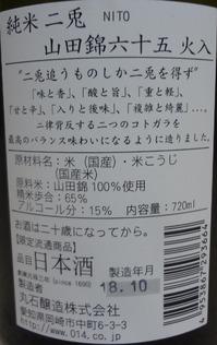 二兎純米山田錦六十五火入2