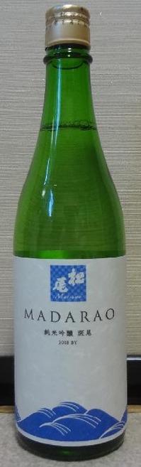 松尾 純米吟醸 斑尾 槽口搾り 生貯蔵原酒(30BY)