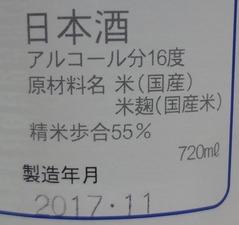 田酒特別純米生酒29BY2