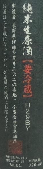 斬九郎八十金紋純米生原酒2