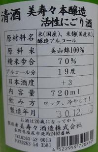 美寿々 本醸造 活性にごり酒(30BY)2