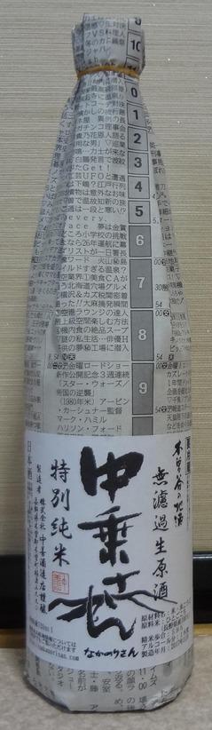 中乗さん特別純米無濾過生原酒