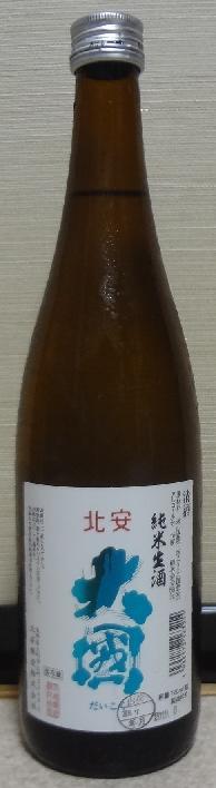 北安大國 純米生酒(30BY)