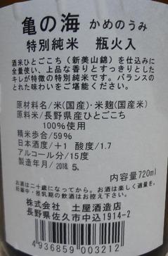 亀の海特別純米瓶火入2