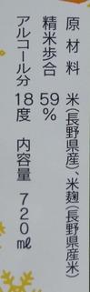 寒竹特別純米2