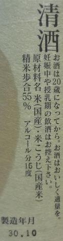信濃鶴特別純米無濾過生原酒(29BY)2