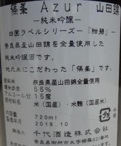 篠峯Azur山田錦純米吟醸2