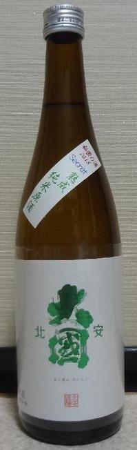北安大國 熟成純米原酒(27BY)