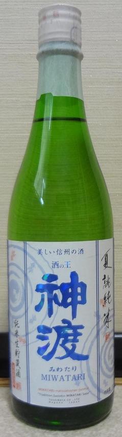 神渡純米生貯蔵酒夏誂純米