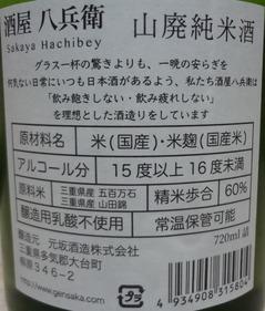 酒屋八兵衛山廃純米酒3