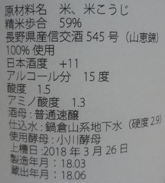 北光正宗信交酒545号(山恵錦)特別純米2