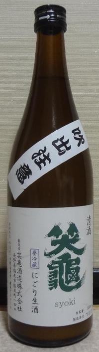 笑亀にごり生酒(30BY)