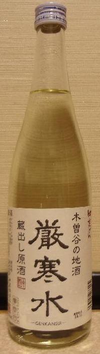 中乗さん 厳寒水 しぼりたて生原酒(01BY)