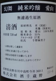 幻舞愛山2