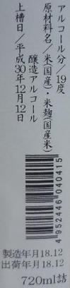 福無量 しぼりたて生原酒(30BY)2