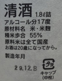 飛露喜特別純米無ろ過生原酒2