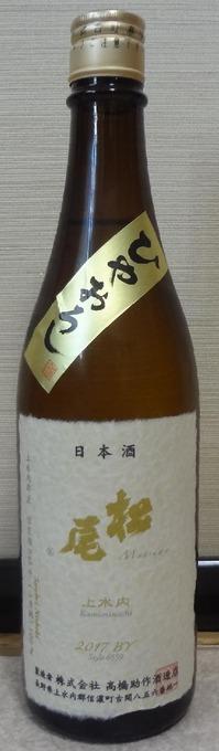 松尾純米手造り生詰原酒ひやおろし