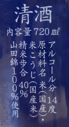 花陽浴 山田錦直汲み2