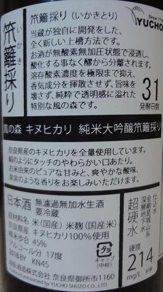 風の森キヌヒカリ大吟醸3