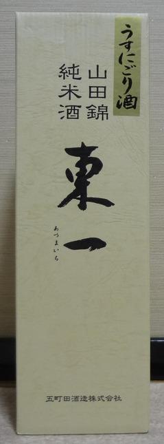 東一山田錦純米酒うすにごり酒3