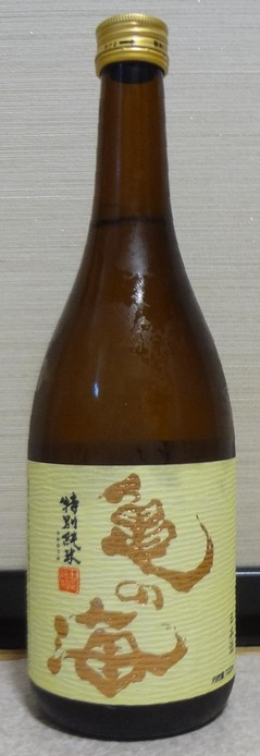 亀の海特別純米瓶火入