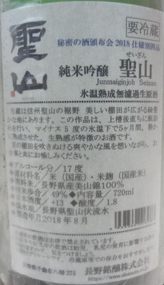 聖山純米吟醸氷温熟成無濾過生原酒キレッキレの超辛口20182