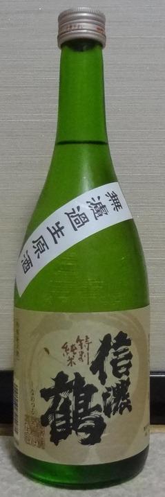 信濃鶴特別純米無濾過生原酒