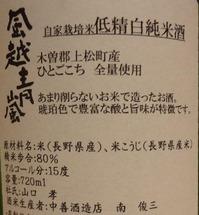 中乗さん 風越青嵐 自家栽培米ひとごこち 低精白純米酒(30BY)2