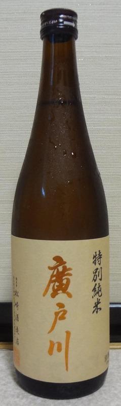 廣戸川特別純米