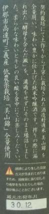 信濃錦純米吟醸生酒無濾過澱絡み(30BY)3