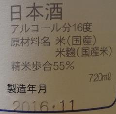 田酒生酒2