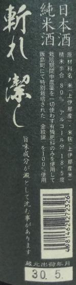 斬九郎八十金紋純米生原酒3